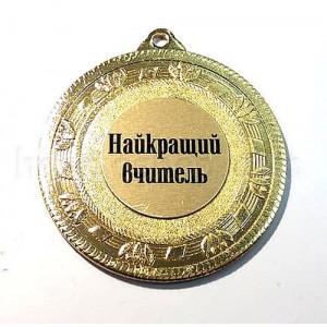 Медаль золота Найкращий вчитель, 5 см