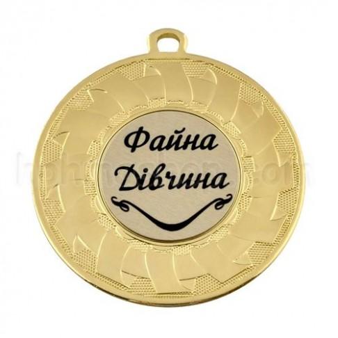 Медаль золота Файна Дівчина, 5 см