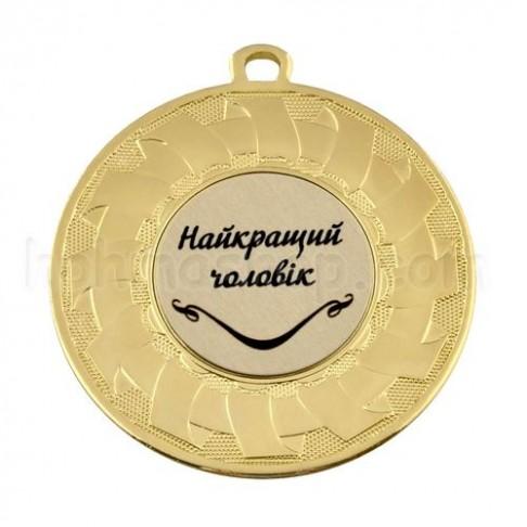 Медаль золота Найкращий чоловік, 5 см