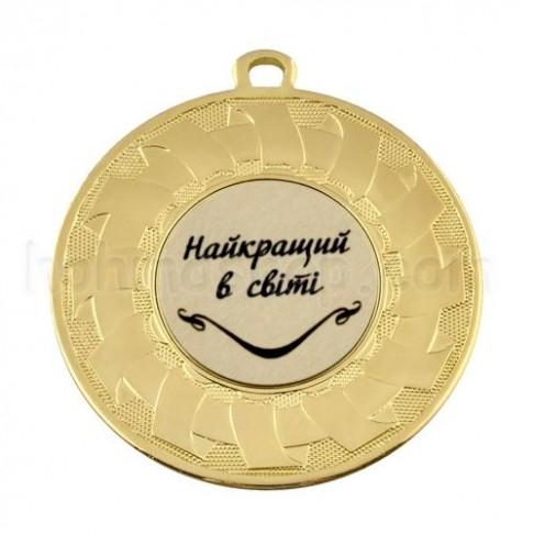 Медаль золота Найкращий в світі, 5 см
