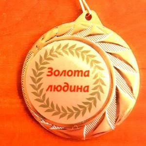 Медалі на замовлення